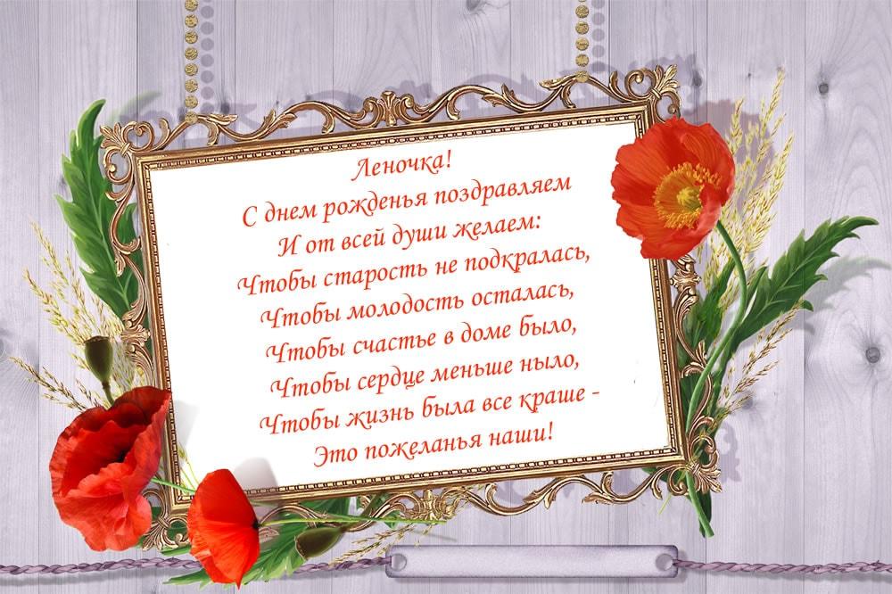 Ленчик с днем рождения поздравления в стихах