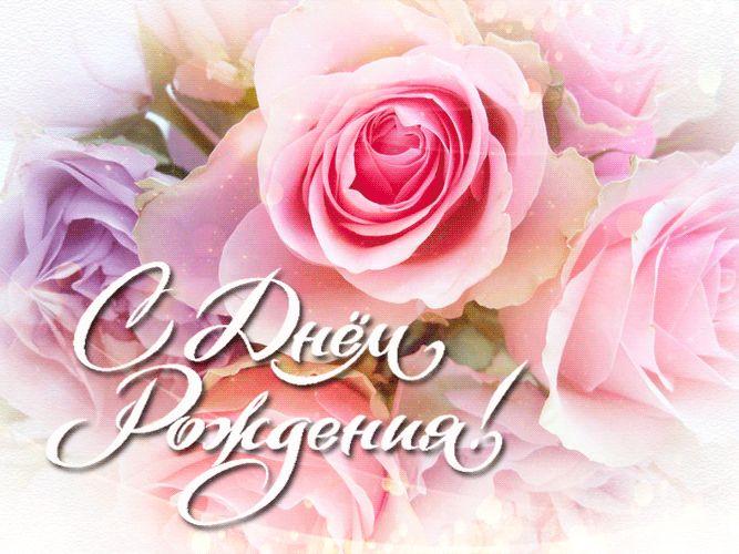 """Открытки """"С Днем Рождения"""" женщине. Красивые, мерцающие изображения"""