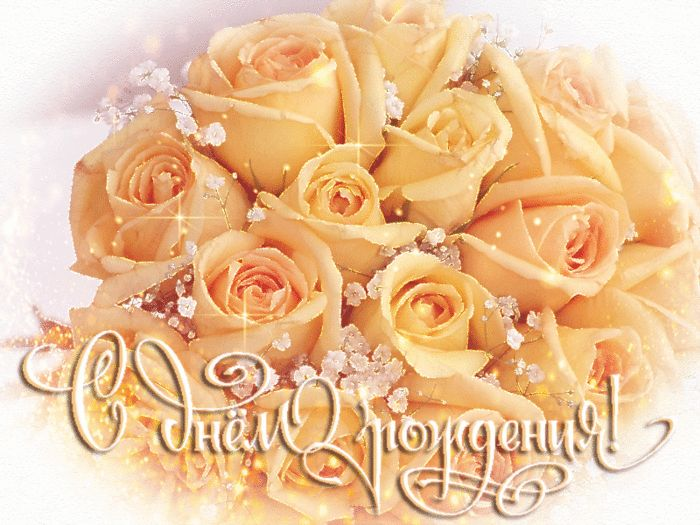 Красивые мерцающие открытки с днем рождения Розы на День Рождения | 525x700