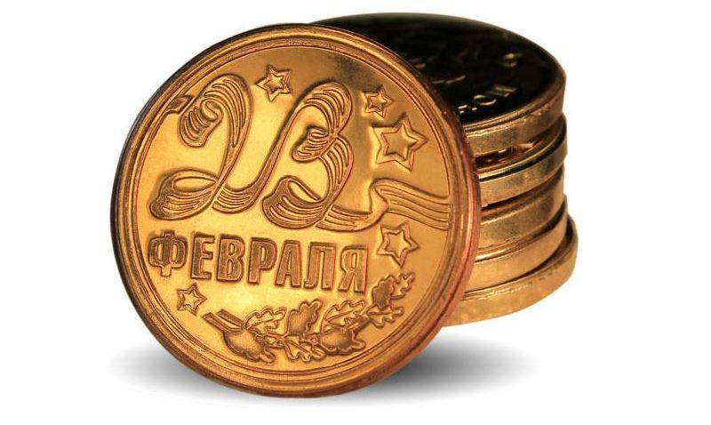 Подарок на 23 февраля - монета сувенирная