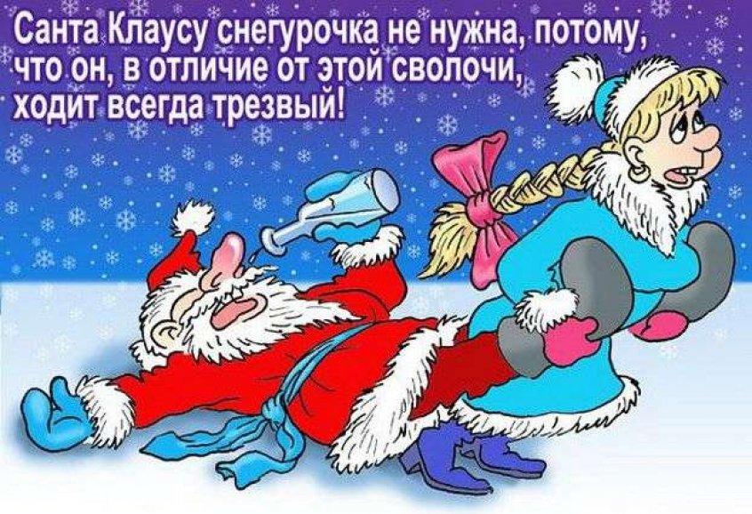 Прикольные поздравления с матами на новый год