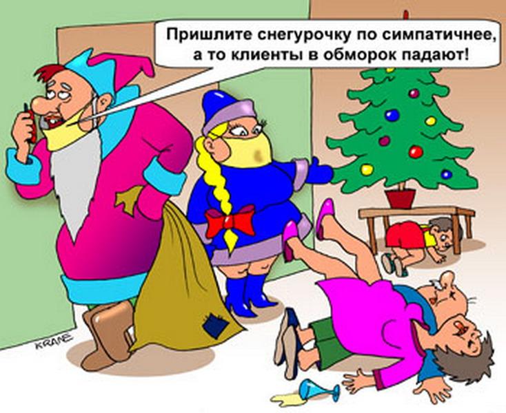 Шуточные поздравления после праздника