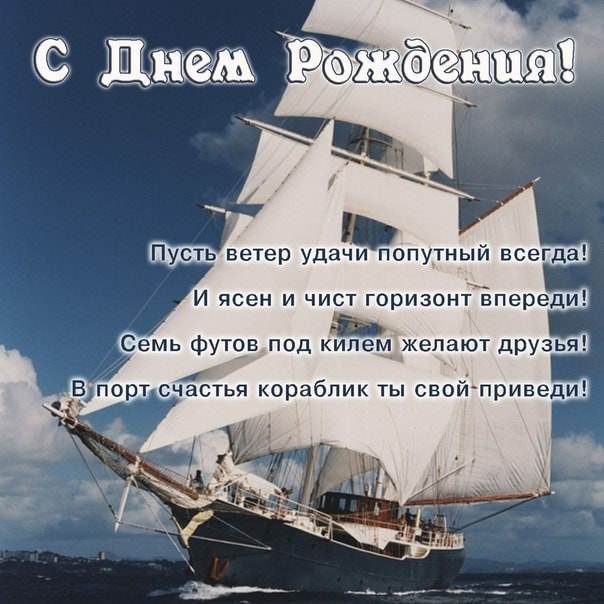морские пожелания удачи
