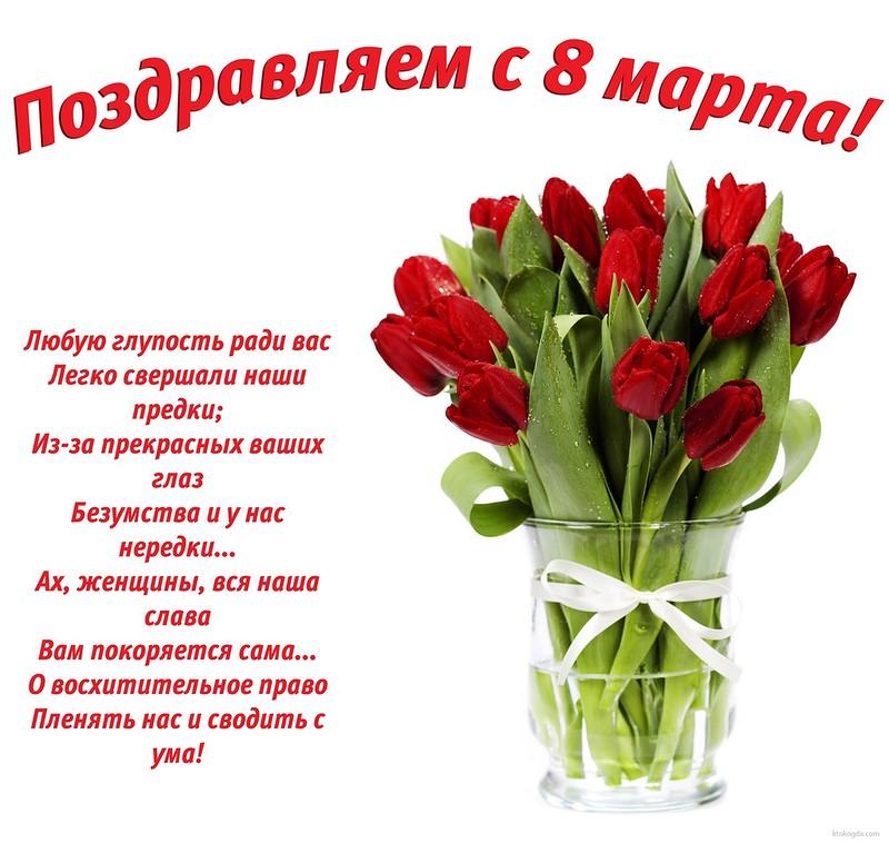 Поздравления с 8 марта в картинки в стихах