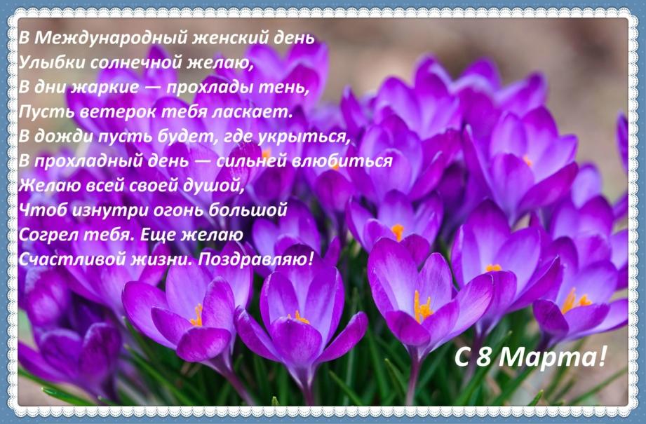 Поздравления с 8 марта: картинки, гифки, открытки с пожеланиями и стихами
