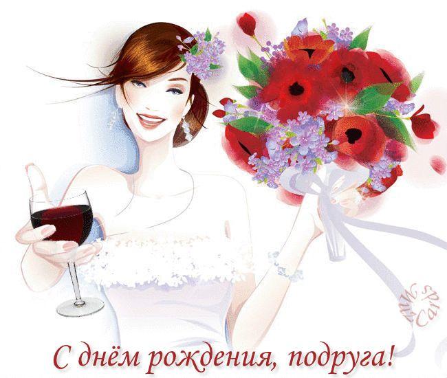 Изображение - Открытка поздравления подруге с днем рождения otkrytki-s-dnem-rozhdeniya-podruge-1-gap