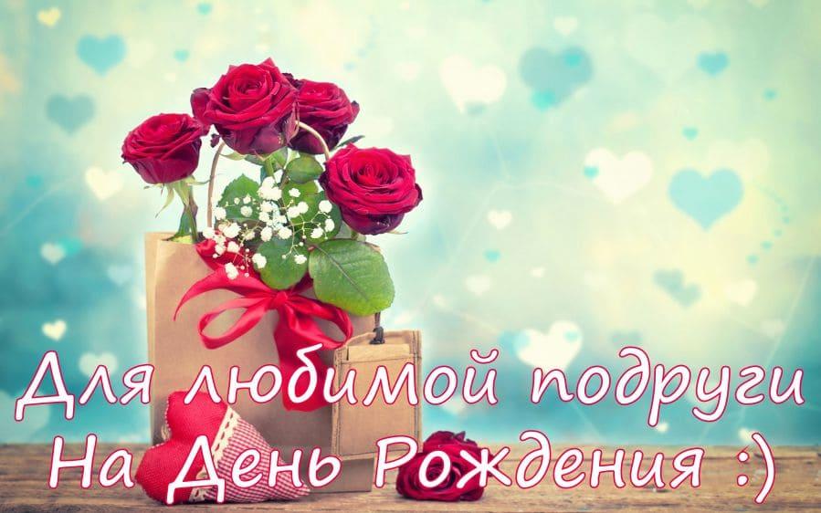 Изображение - Открытка поздравления подруге с днем рождения otkrytki-s-dnem-rozhdeniya-podruge-1