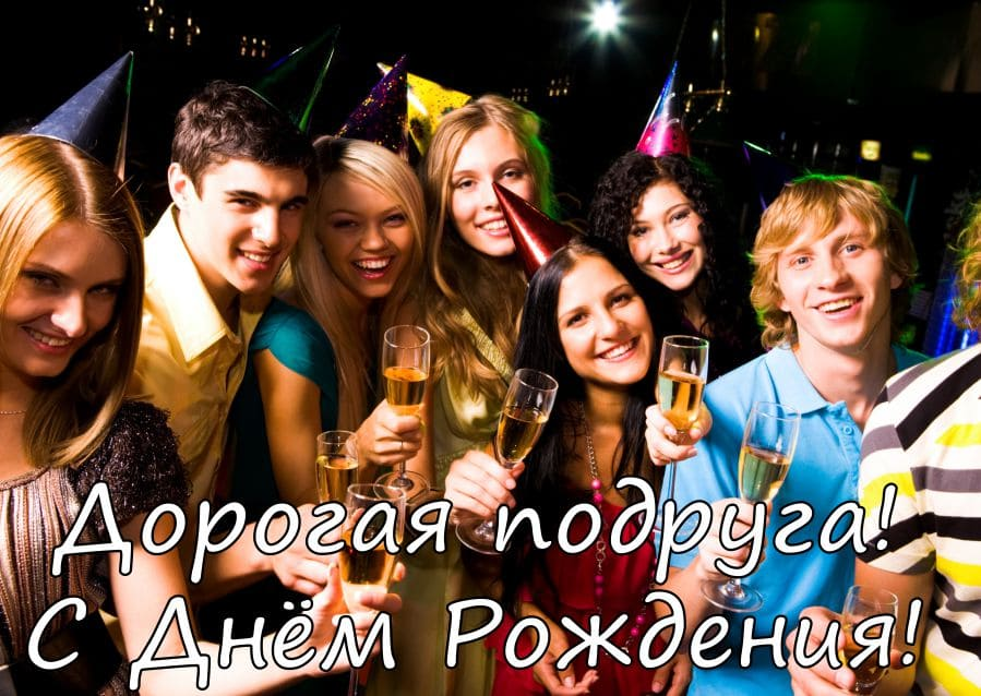 Изображение - Открытка поздравления подруге с днем рождения otkrytki-s-dnem-rozhdeniya-podruge-10