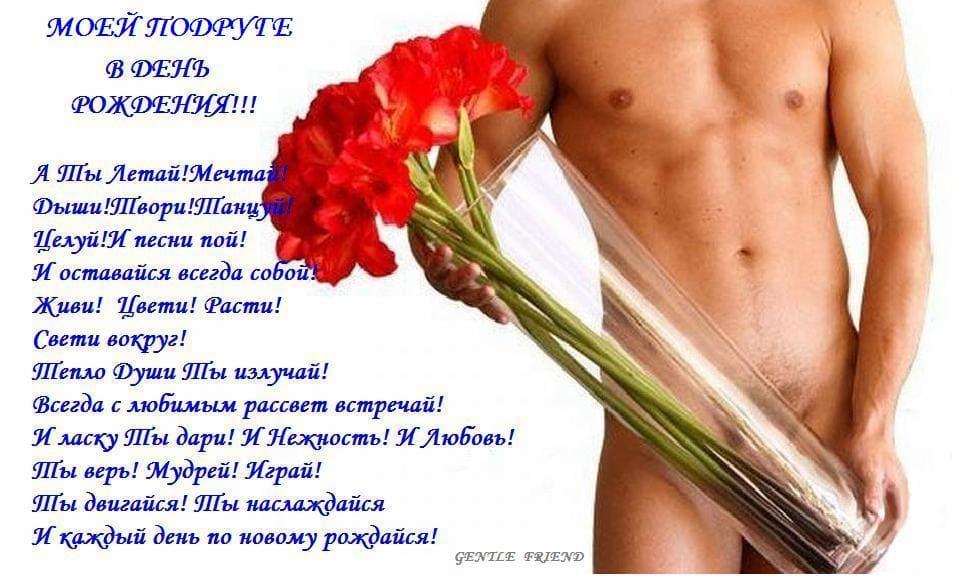 Изображение - Открытка поздравления подруге с днем рождения otkrytki-s-dnem-rozhdeniya-podruge-11