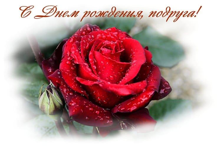 Изображение - Открытка поздравления подруге с днем рождения otkrytki-s-dnem-rozhdeniya-podruge-12