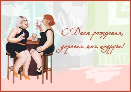 Изображение - Открытка поздравления подруге с днем рождения otkrytki-s-dnem-rozhdeniya-podruge-13