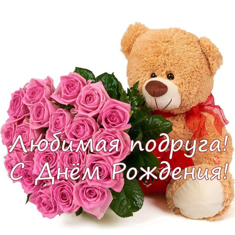 Изображение - Открытка поздравления подруге с днем рождения otkrytki-s-dnem-rozhdeniya-podruge-14