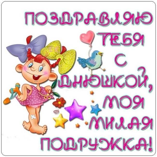 Изображение - Открытка поздравления подруге с днем рождения otkrytki-s-dnem-rozhdeniya-podruge-17
