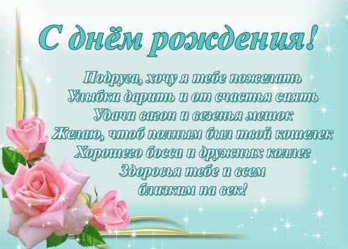Изображение - Открытка поздравления подруге с днем рождения otkrytki-s-dnem-rozhdeniya-podruge-18