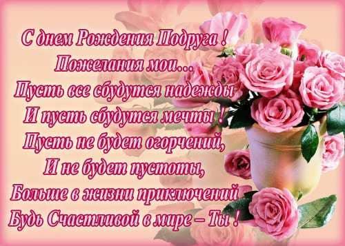 Изображение - Открытка поздравления подруге с днем рождения otkrytki-s-dnem-rozhdeniya-podruge-19