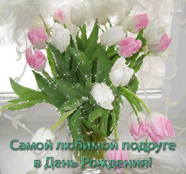 Изображение - Открытка поздравления подруге с днем рождения otkrytki-s-dnem-rozhdeniya-podruge-2-gap