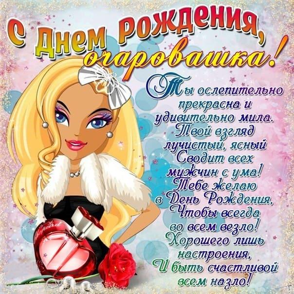 Изображение - Открытка поздравления подруге с днем рождения otkrytki-s-dnem-rozhdeniya-podruge-2