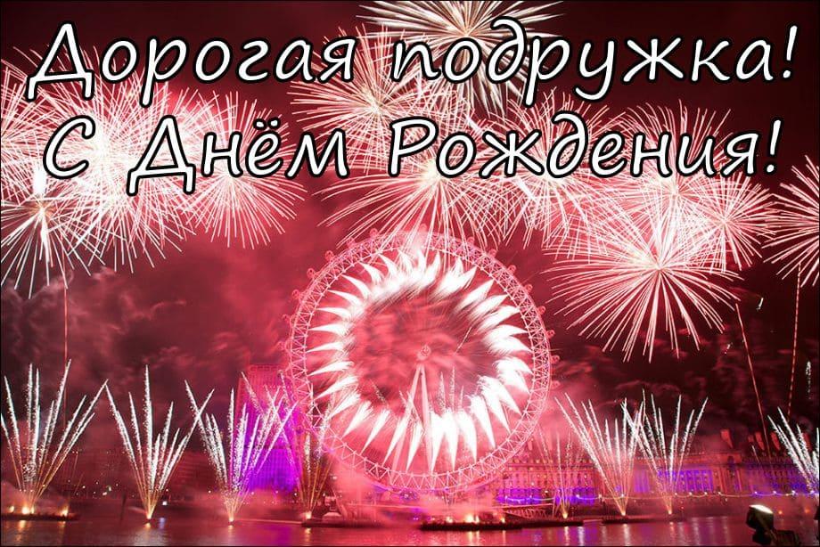 Изображение - Открытка поздравления подруге с днем рождения otkrytki-s-dnem-rozhdeniya-podruge-20