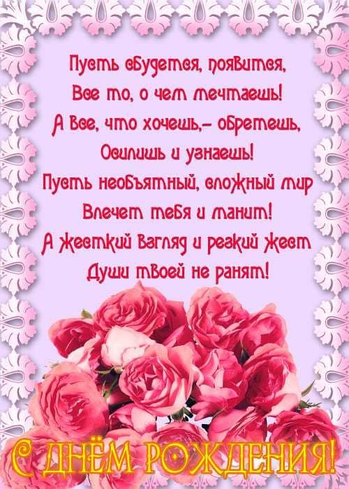 Изображение - Открытка поздравления подруге с днем рождения otkrytki-s-dnem-rozhdeniya-podruge-22