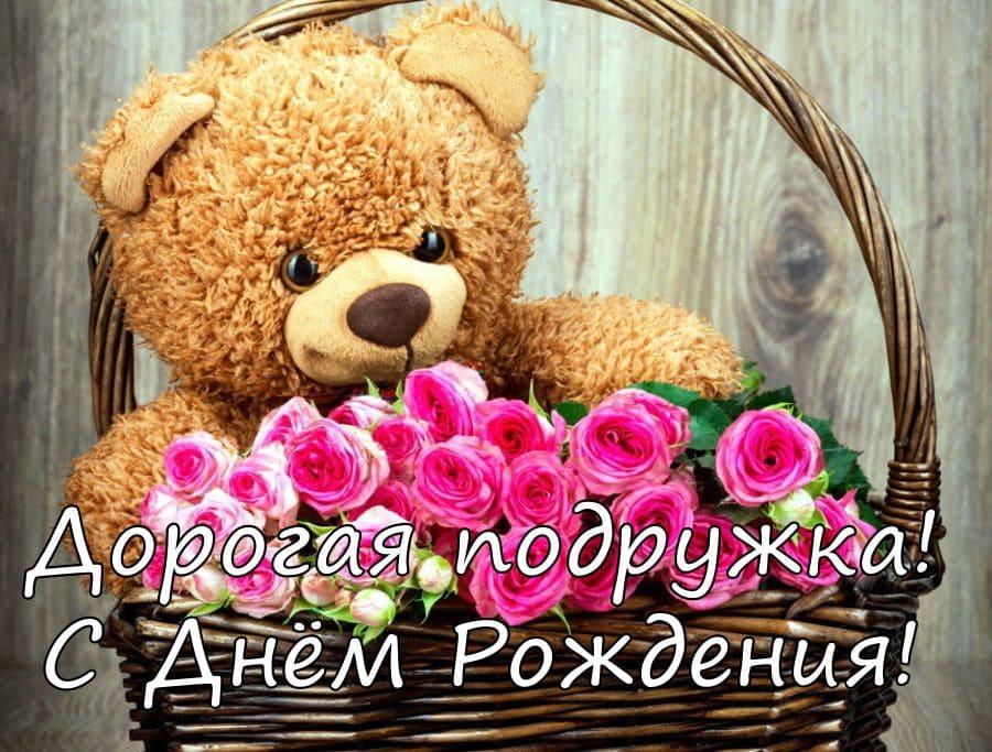 Изображение - Открытка поздравления подруге с днем рождения otkrytki-s-dnem-rozhdeniya-podruge-23