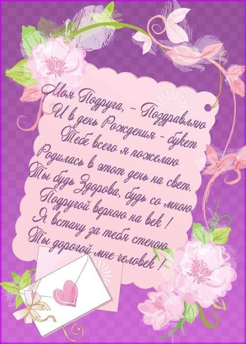 Изображение - Открытка поздравления подруге с днем рождения otkrytki-s-dnem-rozhdeniya-podruge-24