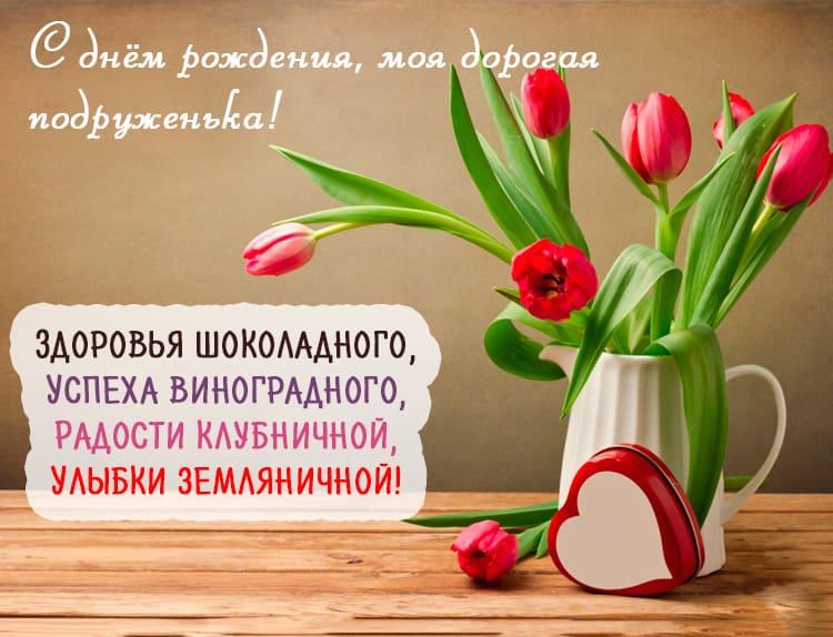 Изображение - Открытка поздравления подруге с днем рождения otkrytki-s-dnem-rozhdeniya-podruge-25
