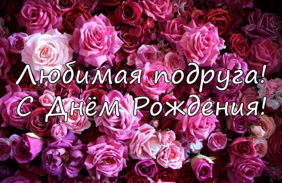 Изображение - Открытка поздравления подруге с днем рождения otkrytki-s-dnem-rozhdeniya-podruge-26