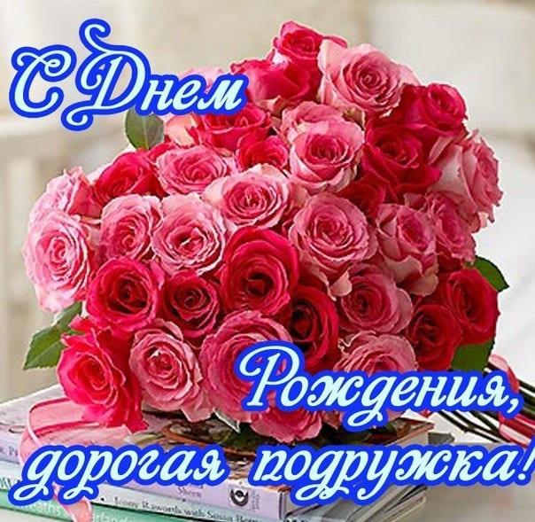 Изображение - Открытка поздравления подруге с днем рождения otkrytki-s-dnem-rozhdeniya-podruge-27