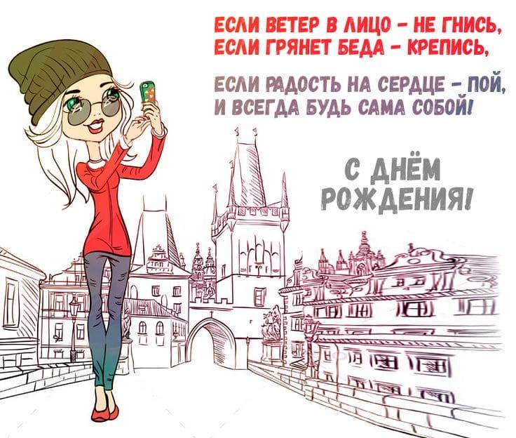 Изображение - Открытка поздравления подруге с днем рождения otkrytki-s-dnem-rozhdeniya-podruge-29