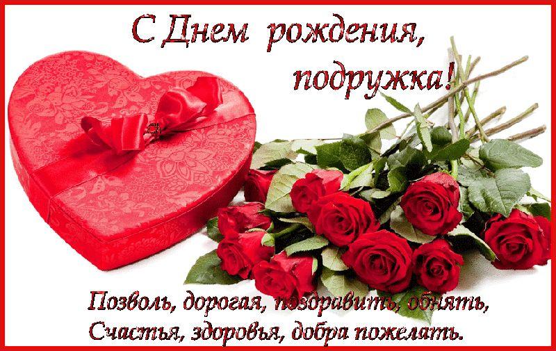 Изображение - Открытка поздравления подруге с днем рождения otkrytki-s-dnem-rozhdeniya-podruge-3-gap