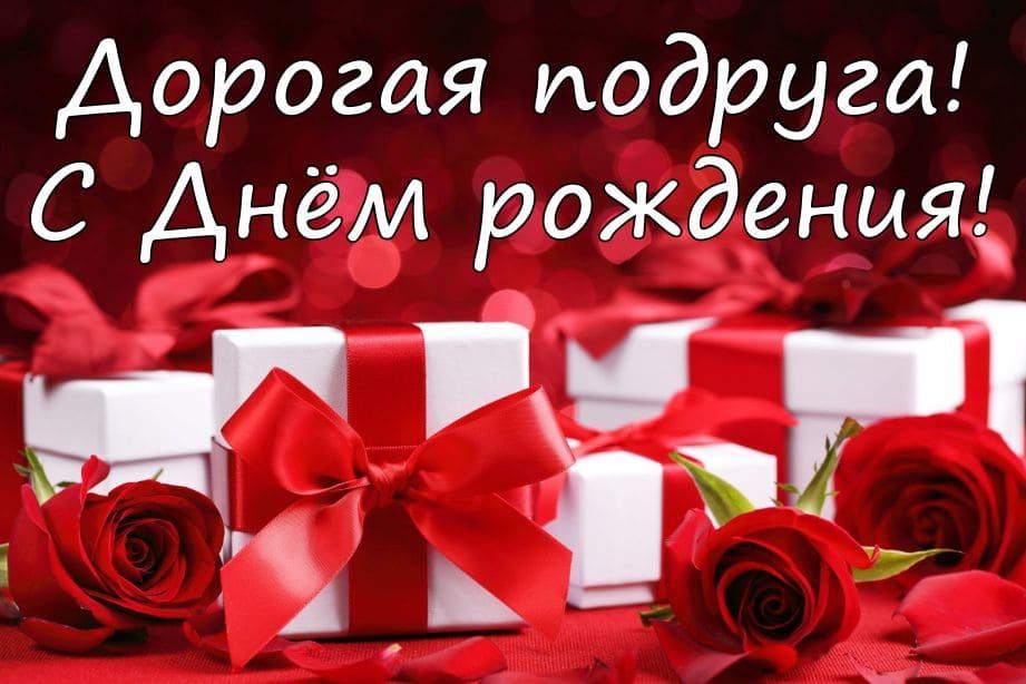 Изображение - Открытка поздравления подруге с днем рождения otkrytki-s-dnem-rozhdeniya-podruge-30