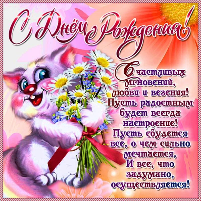 Изображение - Открытка поздравления подруге с днем рождения otkrytki-s-dnem-rozhdeniya-podruge-31