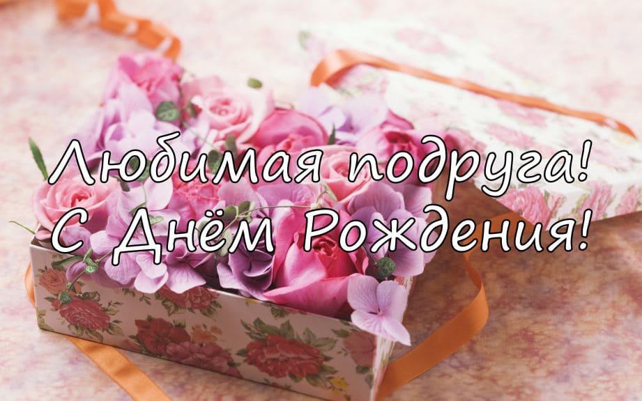Изображение - Открытка поздравления подруге с днем рождения otkrytki-s-dnem-rozhdeniya-podruge-32