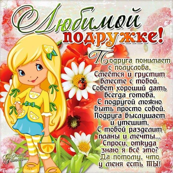Изображение - Открытка поздравления подруге с днем рождения otkrytki-s-dnem-rozhdeniya-podruge-33