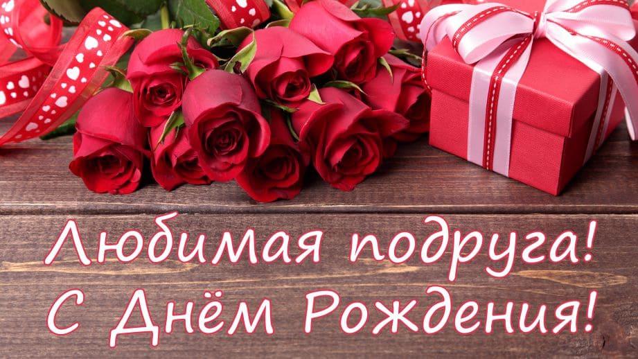 Изображение - Открытка поздравления подруге с днем рождения otkrytki-s-dnem-rozhdeniya-podruge-34