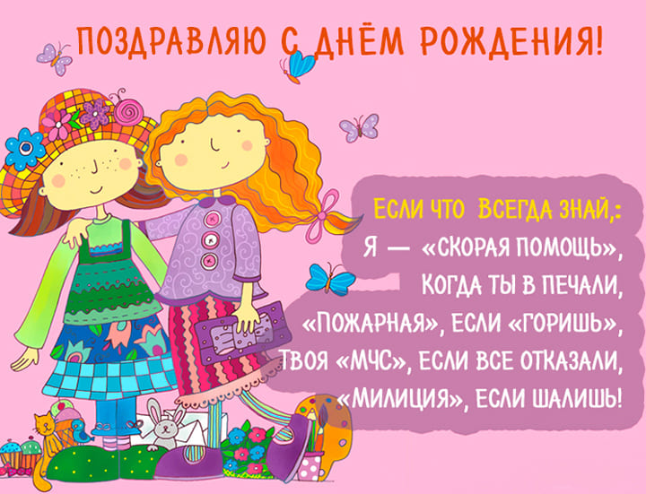 Изображение - Открытка поздравления подруге с днем рождения otkrytki-s-dnem-rozhdeniya-podruge-35