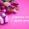 Открытки «С Днем Рождения» подруге. 65 поздравительных картинок
