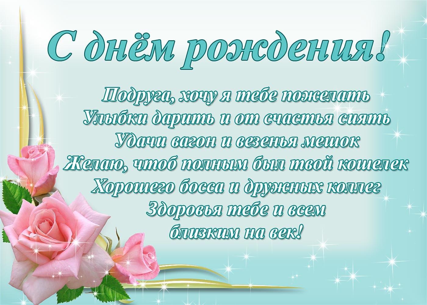 Изображение - Открытка поздравления подруге с днем рождения otkrytki-s-dnem-rozhdeniya-podruge-37