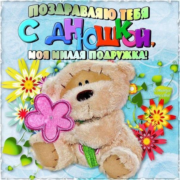 Изображение - Открытка поздравления подруге с днем рождения otkrytki-s-dnem-rozhdeniya-podruge-38