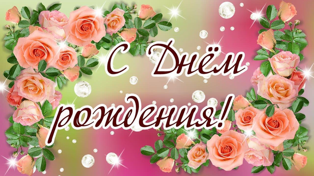 Изображение - Открытка поздравления подруге с днем рождения otkrytki-s-dnem-rozhdeniya-podruge-39