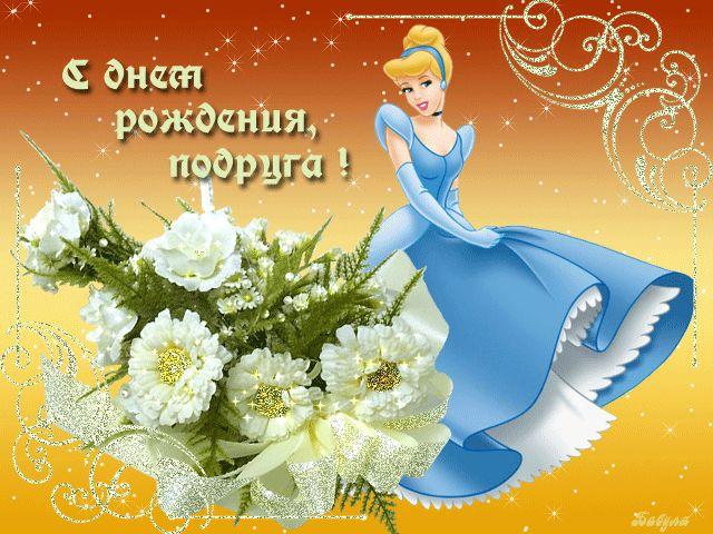 Изображение - Открытка поздравления подруге с днем рождения otkrytki-s-dnem-rozhdeniya-podruge-4-gap