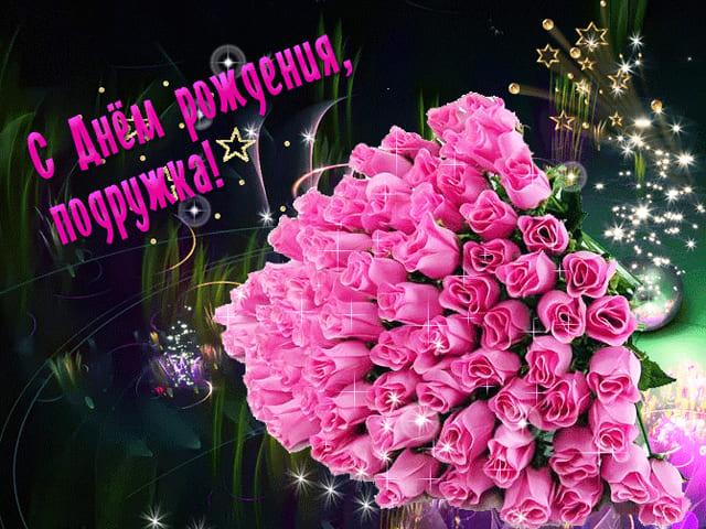 Изображение - Открытка поздравления подруге с днем рождения otkrytki-s-dnem-rozhdeniya-podruge-4
