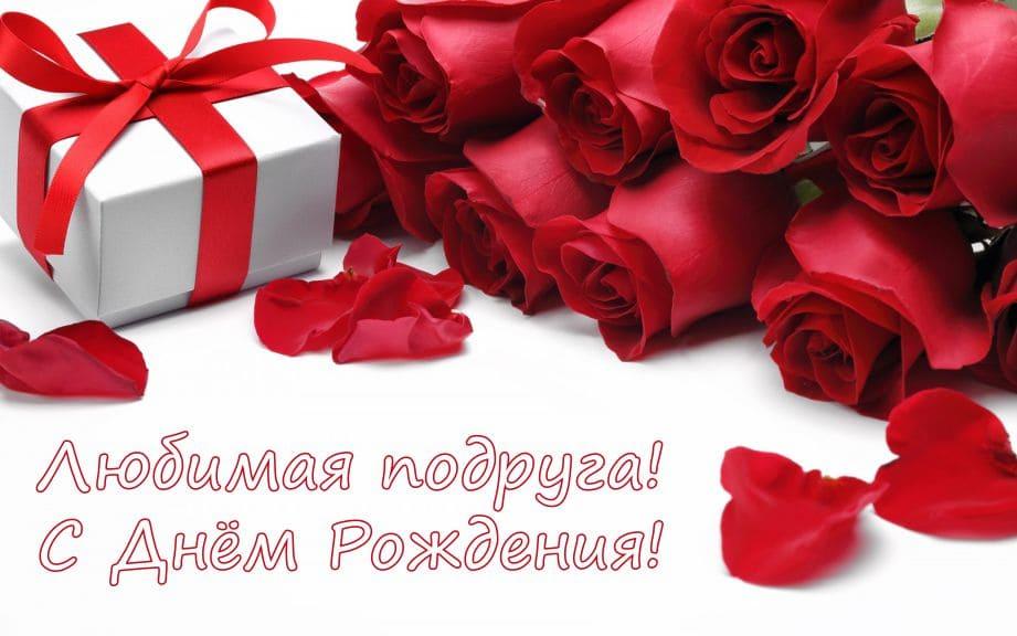 Изображение - Открытка поздравления подруге с днем рождения otkrytki-s-dnem-rozhdeniya-podruge-41