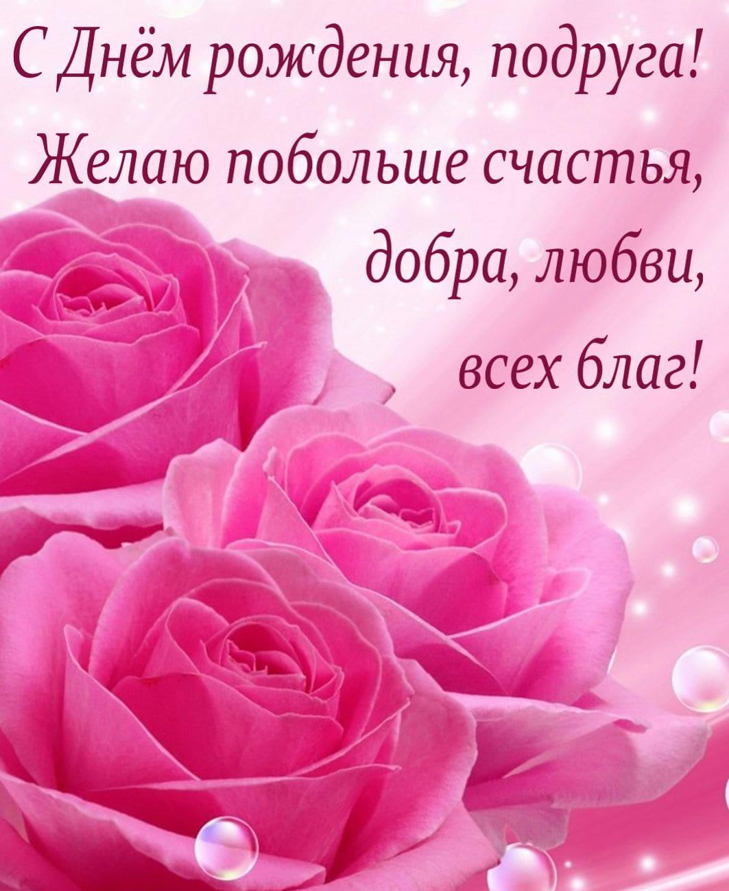Изображение - Открытка поздравления подруге с днем рождения otkrytki-s-dnem-rozhdeniya-podruge-42