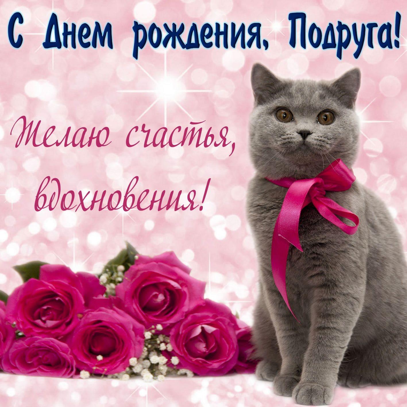 Изображение - Открытка поздравления подруге с днем рождения otkrytki-s-dnem-rozhdeniya-podruge-44