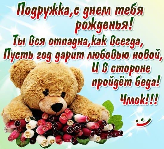 Изображение - Открытка поздравления подруге с днем рождения otkrytki-s-dnem-rozhdeniya-podruge-46