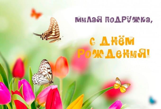 Изображение - Открытка поздравления подруге с днем рождения otkrytki-s-dnem-rozhdeniya-podruge-47