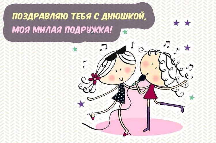 Изображение - Открытка поздравления подруге с днем рождения otkrytki-s-dnem-rozhdeniya-podruge-48