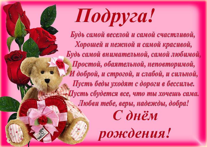Изображение - Открытка поздравления подруге с днем рождения otkrytki-s-dnem-rozhdeniya-podruge-49