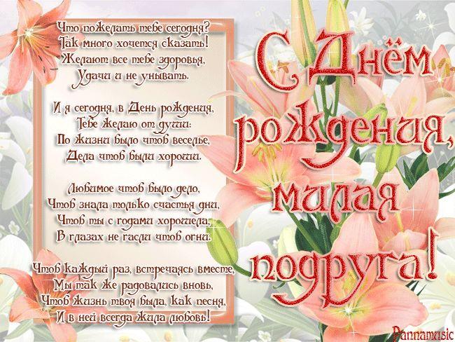 Изображение - Открытка поздравления подруге с днем рождения otkrytki-s-dnem-rozhdeniya-podruge-5-gap
